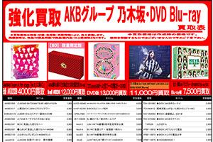 AKB DVD Blu-ray