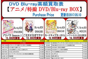 アニメ Blu-ray BOX
