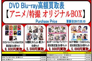 アニメ DVD Blu-ray