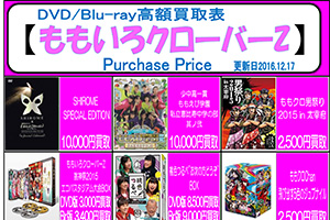 ももクロ DVD Blu-ray