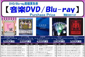 音楽DVD