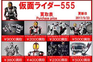仮面ライダー 555