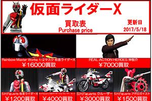 仮面ライダー X