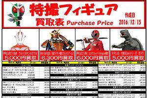 仮面ライダー・ロボット・特撮 買取価格お急ぎの方へ