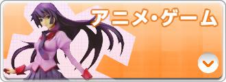 アニメ・ゲーム