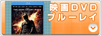 映画DVD・ブルーレイ