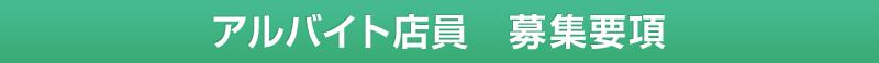 アルバイト店員 募集要項 (Recruitment of part-time job capacity)