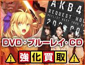 DVD・ブルーレイ・CD