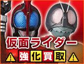 仮面ライダーフィギア