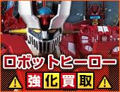 ロボットヒーローフィギア