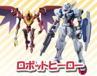 フィギュア-ロボットヒーロー