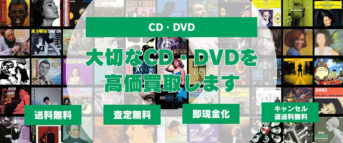 CD・DVD買取 大切なCD・DVDを高価買取