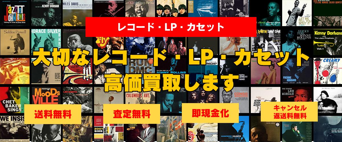 レコード買い取ります。