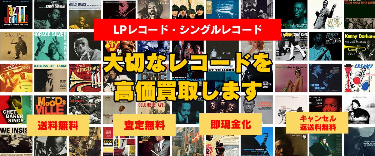 LPレコード・シングルレコード 大切なレコードを高価買取