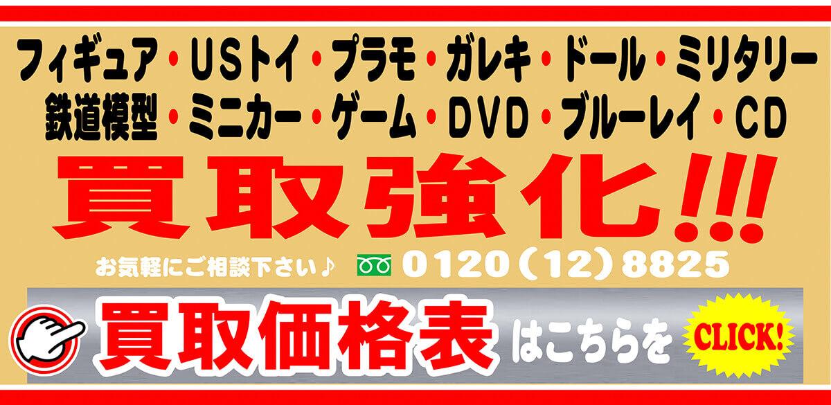 フィギュア・USトイ・プラモ・ガレキ・ドール・ミリタリー・鉄道模型・ミニカー・ゲーム・DVD・ブルーレイ・CD買取強化!