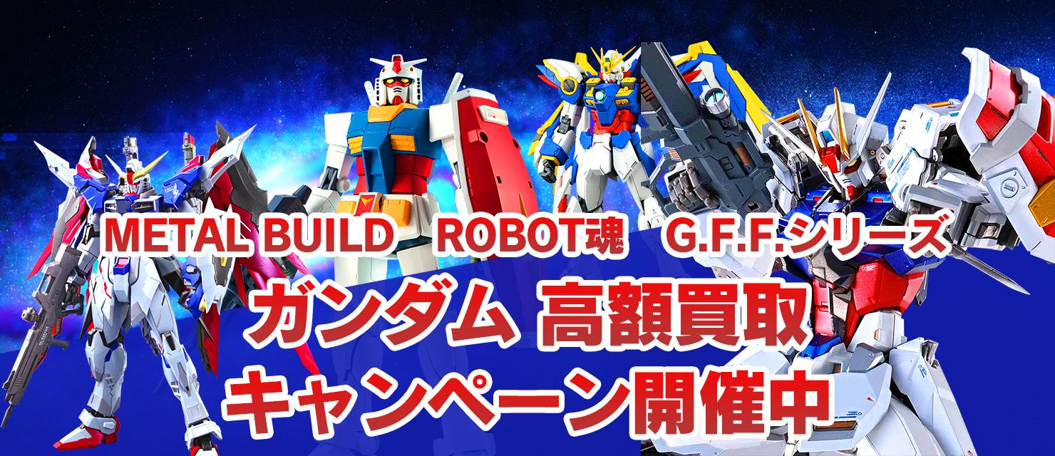 METAL BUILD ROBOT魂 G.F.F.シリーズガンダム高額買取キャンペーン開催中