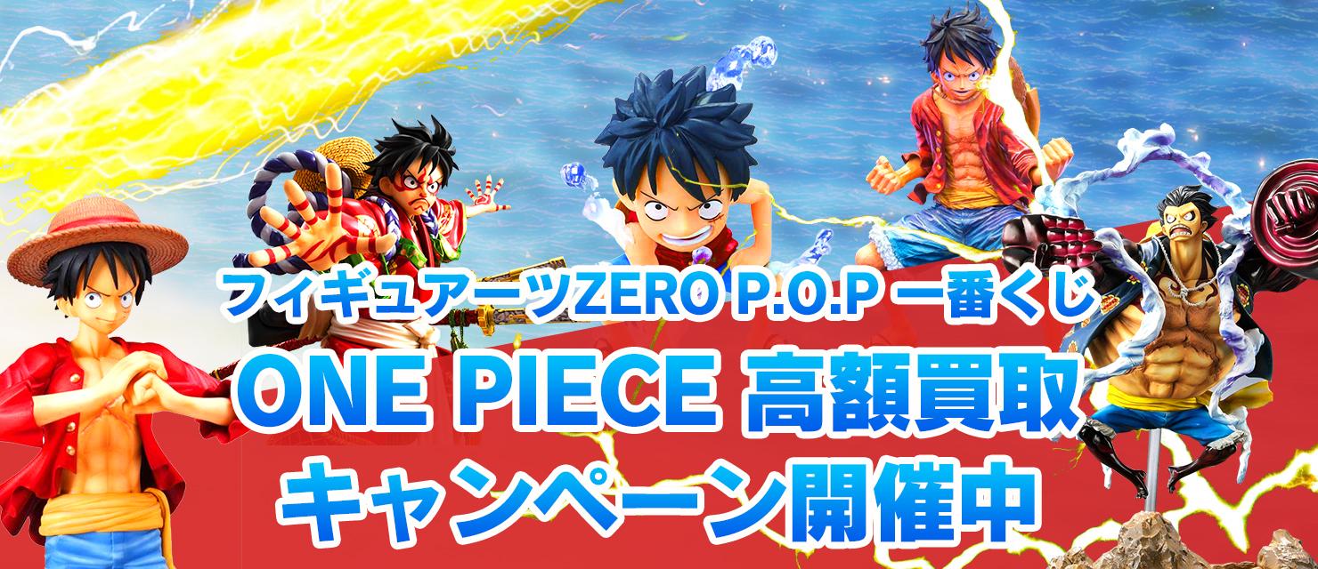 フィギュアーツZERO P.O.P 一番くじ ONE PIECE高額買取キャンペーン開催中