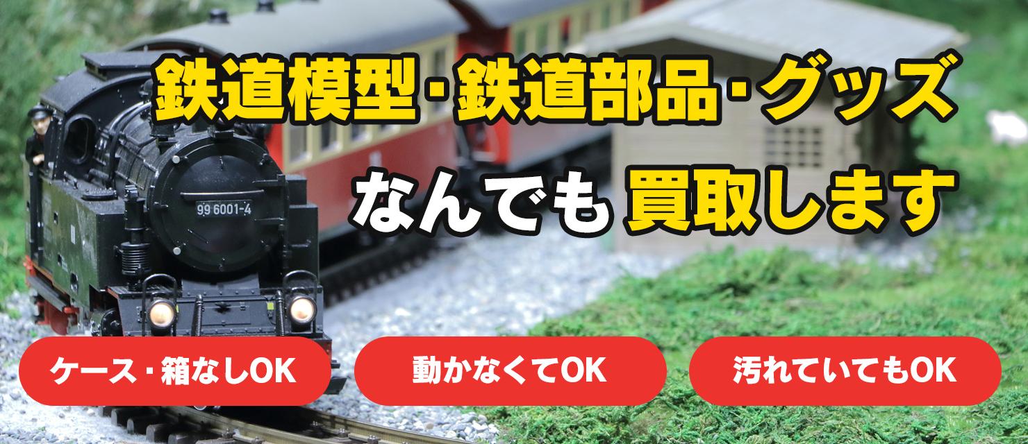 鉄道模型各種、鉄道の部品、鉄道関連グッズどんなものでも買取しています。